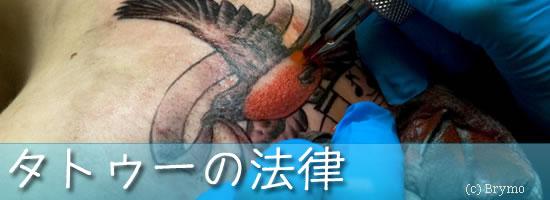 tattoolaw00